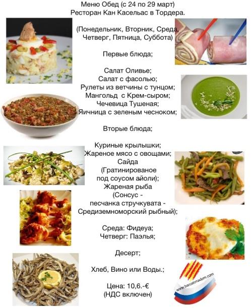 Меню Обед (с 24 по 29 март)  Ресторан Кан Касельас в Тордера