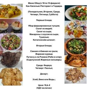 Меню Обед (с 10 по 15 февраля) Кан Касельас Ресторант в Тордера.
