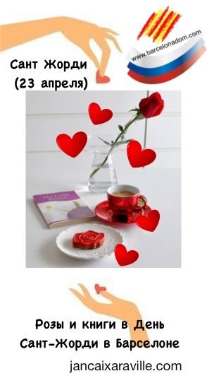 Розы и книги в День Сант-Жорди в Барселоне