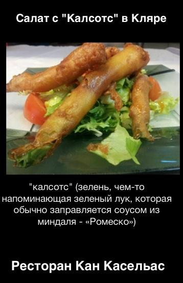 """Салат с """"Калсотс"""" в Кляре"""