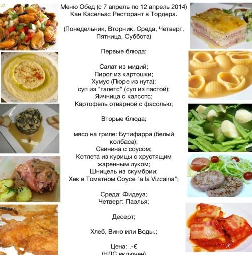 Меню Обед (с 7 апрель по 12 апрель 2014) Кан Касельас Ресторант в Тордера.