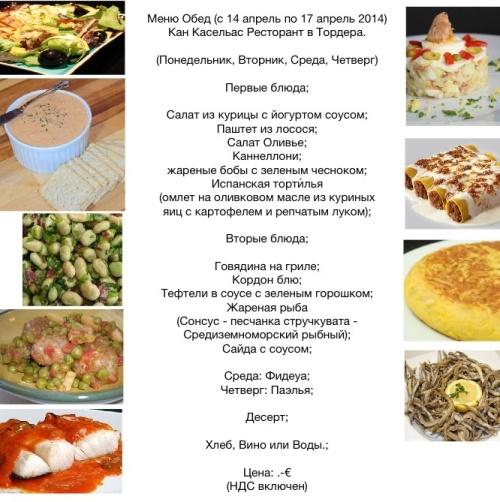 Меню Обед (с 14 апрель по 17 апрель 2014) Кан Касельас Ресторант в Тордера.