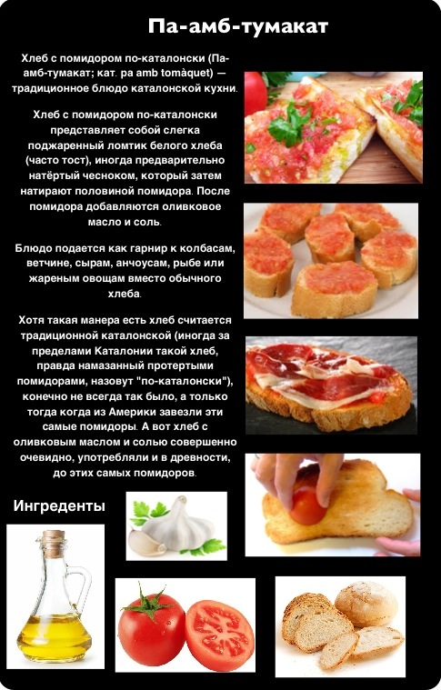 Па-амб-тумакат. Хлеб с помидором по-каталонски