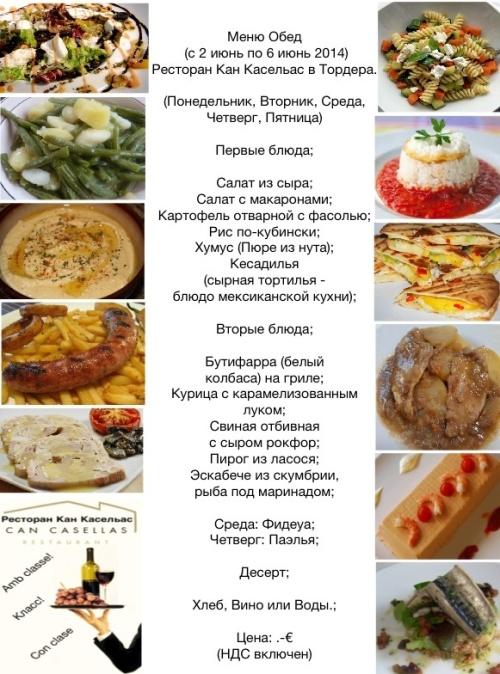 Салат с макаронами;