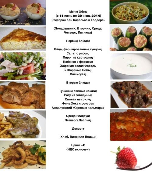 Меню Обед с 16 июнь по 20 июнь 2014 Ресторан Кан Касельас