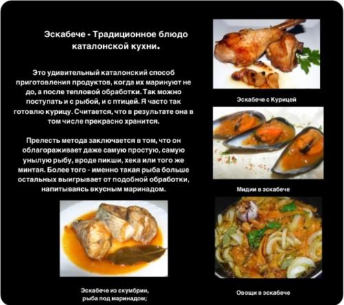 Эскабече - Традиционное блюдо каталонской кухни.