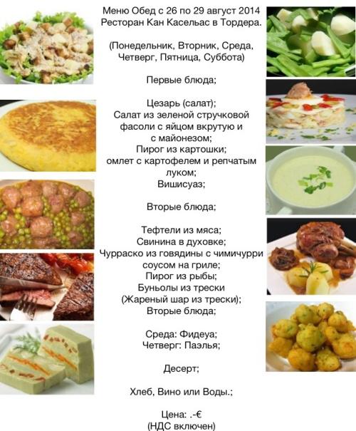 Меню Обед с 26 по 29 август 2014 Ресторан