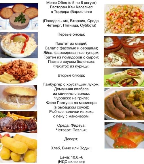 Меню Обед (с 5 по 8 август) Ресторан в Барселоне