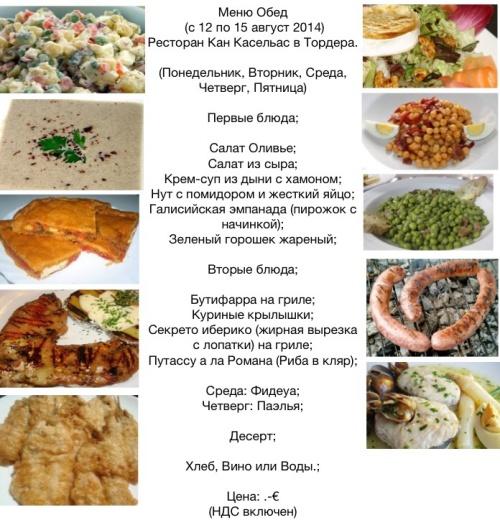Меню Обед с 12 по 15 август 2014 Ресторан в Тордера.