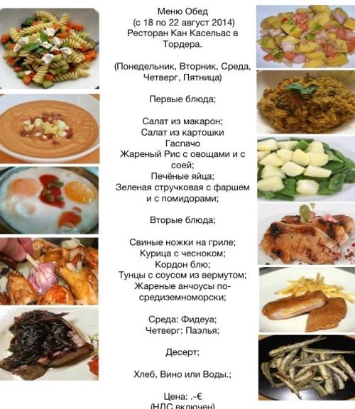 Меню Обед с 18 по 22 август 2014 Ресторан в Тордера Барселоне