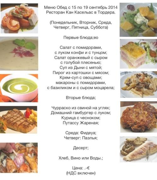 Меню Обед с 15 по 19 сентябрь 2014 Ресторан Кан Касельас в Тордера.