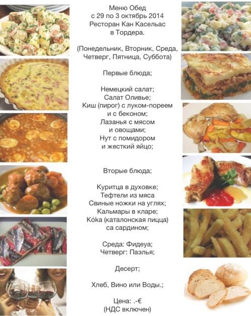 Меню Обед с 29 по 3 октябрь 2014
