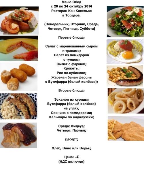 La tardor no acaba d'arribar però tenim el menú del mig dia amb imatges  i en rus:  Меню Обед с 20 по 24 октябрь 2014  Ресторан Кан Касельас в Тордера.