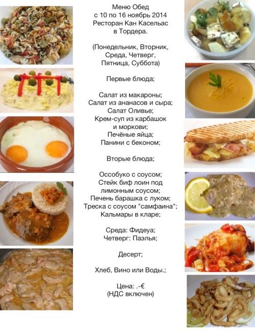 Меню Обед с 10 по 16 ноябрь 2014