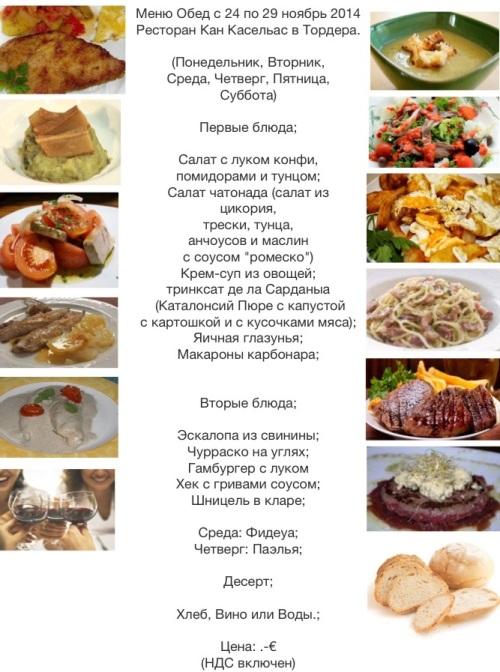 Меню Обед с 24 по 29 ноябрь 2014