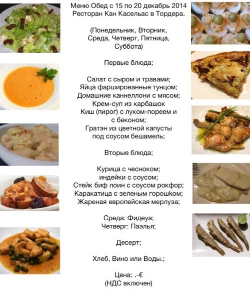 Меню Обед с 15 по 20 декабрь 2014